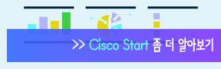 Cisco Start 배너.png